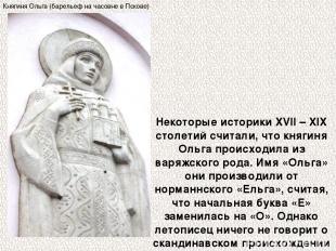 Некоторые историки XVII – XIX столетий считали, что княгиня Ольга происходила из