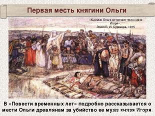 Первая месть княгини Ольги В «Повести временных лет» подробно рассказывается о м