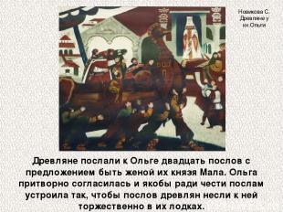 Древляне послали к Ольге двадцать послов с предложением быть женой их князя Мала