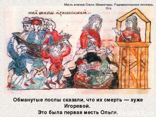 Обманутые послы сказали, что их смерть — хуже Игоревой. Это была первая месть Ол