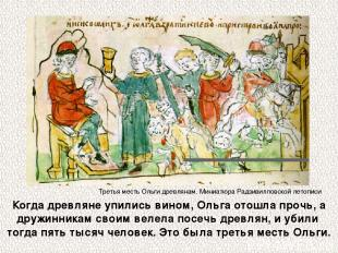 Когда древляне упились вином, Ольга отошла прочь, а дружинникам своим велела пос