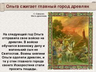 Ольга сжигает главный город древлян На следующий год Ольга отправила свое войско