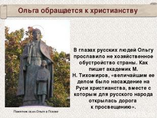 Ольга обращается к христианству В глазах русских людей Ольгу прославило не хозяй