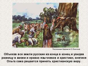 Объехав все земли русские из конца в конец и увидев разницу в жизни и нравах язы