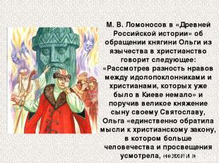 М. В. Ломоносов в «Древней Российской истории» об обращении княгини Ольги из язы