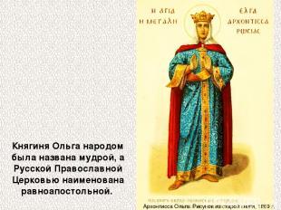 Княгиня Ольга народом была названа мудрой, а Русской Православной Церковью наиме