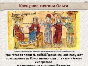 Крещение княгини Ольги Уже готовая принять святое крещение, она получает приглаш