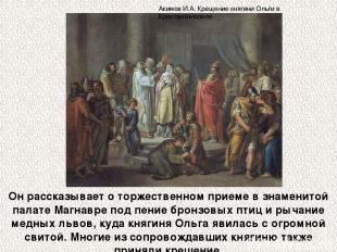 Он рассказывает о торжественном приеме в знаменитой палате Магнавре под пение бр