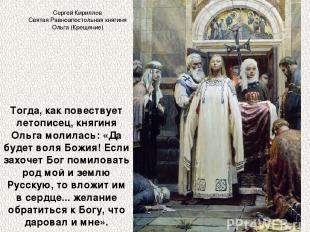 Тогда, как повествует летописец, княгиня Ольга молилась: «Да будет воля Божия! Е