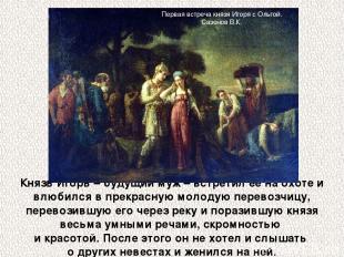 Князь Игорь – будущий муж – встретил ее на охоте и влюбился в прекрасную молодую