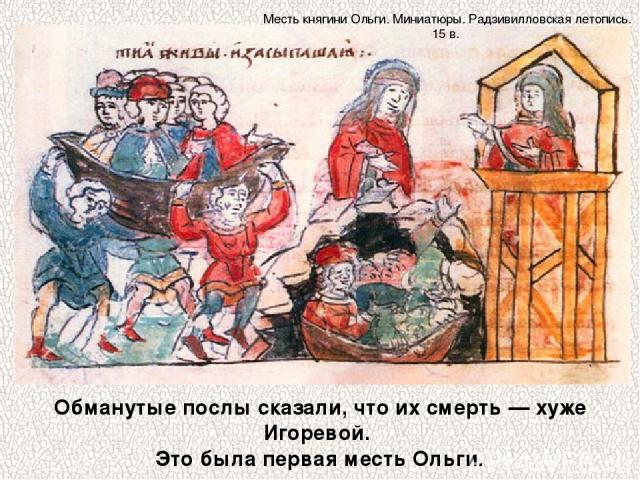 Обманутые послы сказали, что их смерть — хуже Игоревой. Это была первая месть Ольги. Месть княгини Ольги. Миниатюры. Радзивилловская летопись. 15 в.