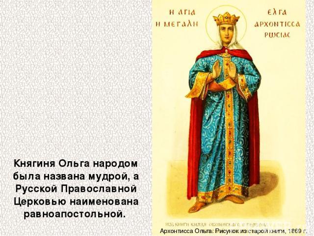 Княгиня Ольга народом была названа мудрой, а Русской Православной Церковью наименована равноапостольной. Архонтисса Ольга. Рисунок из старой книги, 1869 г.