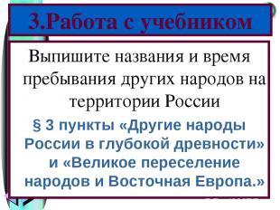 Выпишите названия и время пребывания других народов на территории России § 3 пун