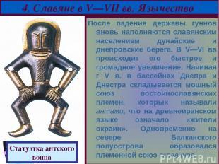 После падения державы гуннов вновь наполняются славянским населением дунайские и
