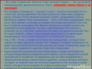 . Во главе славянских божеств стоял великий Сварог — бог вселенной, напоминающий