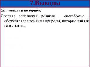 Запишите в тетрадь: Древняя славянская религия – многобожие - обожествляля все с