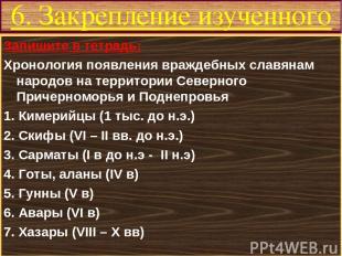 6. Закрепление изученного Запишите в тетрадь: Хронология появления враждебных сл