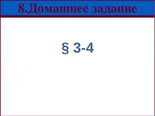 § 3-4 8.Домашнее задание Меню