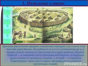 Центром расселения предков славянских народов (праславян) стал бассейн реки Висл