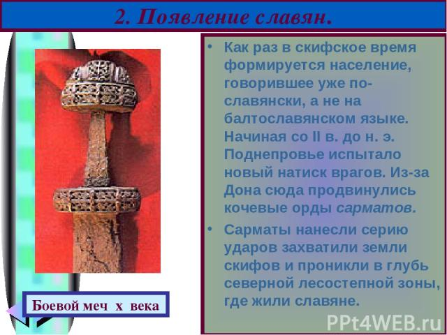 Как раз в скифское время формируется население, говорившее уже по-славянски, а не на балтославянском языке. Начиная со II в. до н. э. Поднепровье испытало новый натиск врагов. Из-за Дона сюда продвинулись кочевые орды сарматов. Сарматы нанесли серию…