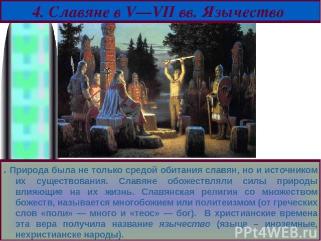 . Природа была не только средой обитания славян, но и источником их существования. Славяне обожествляли силы природы влияющие на их жизнь. Славянская религия со множеством божеств, называется многобожием или политеизмом (от греческих слов «поли» — м…