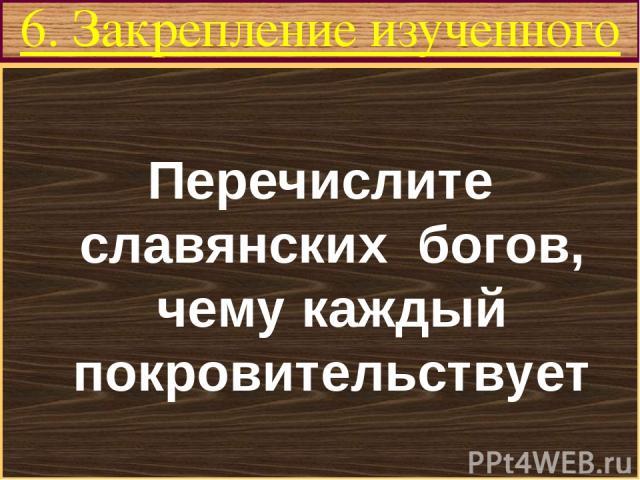 6. Закрепление изученного Перечислите славянских богов, чему каждый покровительствует Меню