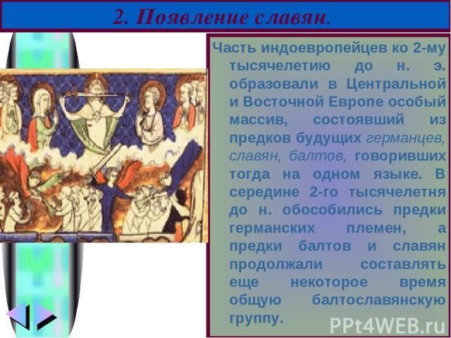 Часть индоевропейцев ко 2-му тысячелетию до н. э. образовали в Центральной и Восточной Европе особый массив, состоявший из предков будущих германцев, славян, балтов, говоривших тогда на одном языке. В середине 2-го тысячелетня до н. обособились пред…