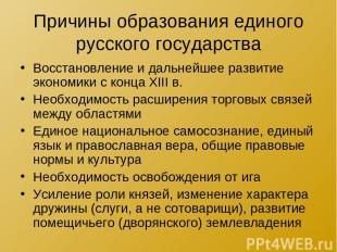 Причины образования единого русского государства Восстановление и дальнейшее раз