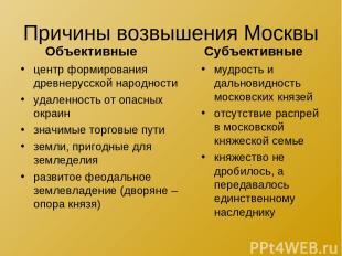 Причины возвышения Москвы центр формирования древнерусской народности удаленност