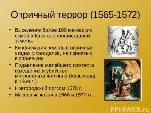 Опричный террор (1565-1572) Выселение более 100 княжеских семей в Казань с конфи