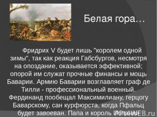 """Белая гора… Фридрих V будет лишь """"королем одной зимы"""", так как реакция Габсбурго"""