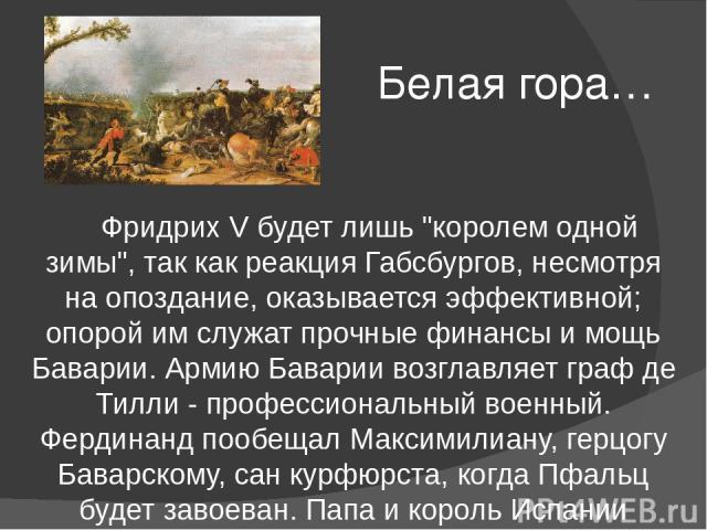 Белая гора… Фридрих V будет лишь