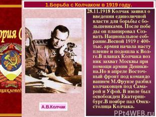 28.11.1918 Колчак заявил о введении единоличной власти для борьбы с бо-льшевикам