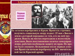 Ее остатки перебрались в Крым. Врангель стремясь получить социальную опору издае