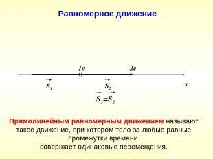 х S1 S2 1c 2c S1=S2 Равномерное движение Прямолинейным равномерным движением наз