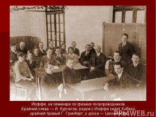 Иоффе, на семинаре по физике полупроводников. Крайний слева — И. Курчатов, рядом