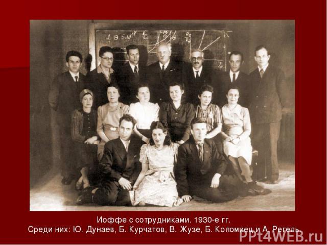 Иоффе с сотрудниками. 1930-е гг. Среди них: Ю. Дунаев, Б. Курчатов, В. Жузе, Б. Коломиец и А. Регель.