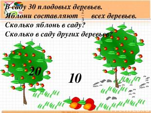 В саду 30 плодовых деревьев. Яблони составляют всех деревьев. Сколько яблонь в с