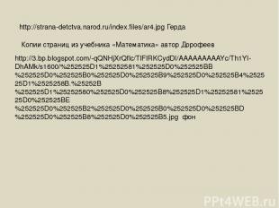 http://strana-detctva.narod.ru/index.files/ar4.jpg Герда Копии страниц из учебни