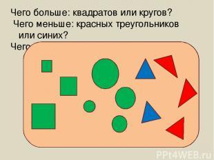 Чего больше: квадратов или кругов? Чего меньше: красных треугольников или синих?