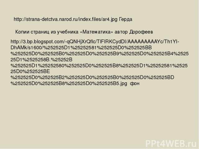 http://strana-detctva.narod.ru/index.files/ar4.jpg Герда Копии страниц из учебника «Математика» автор Дорофеев http://3.bp.blogspot.com/-qQNHjXrQflc/TlFIRKCydDI/AAAAAAAAAYc/Th1YI-DhAMk/s1600/%252525D1%25252581%252525D0%252525BB%252525D0%252525B0%252…