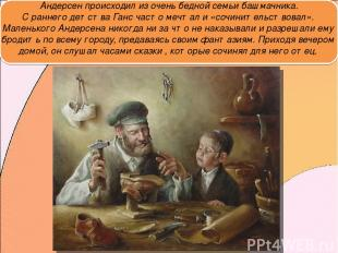 Презентация краткая биография чехова 5 класса — pic 4