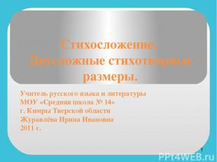 Стихосложение. Двусложные стихотворные размеры. Учитель русского языка и литерат