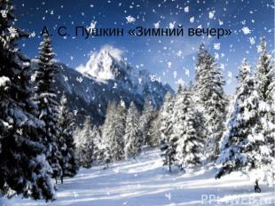 А. С. Пушкин «Зимний вечер»