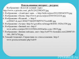 Использованные интернет – ресурсы: Изображение «Золотой осенний парк» http://www