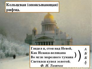 Глядел я, стоя над Невой, Как Исаака-великана Во мгле морозного тумана Светился