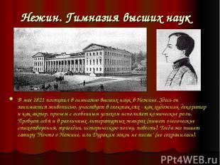 Нежин. Гимназия высших наук В мае 1821 поступил в гимназию высших наук в Нежине.
