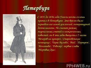 Петербург С 1831 до 1836 года Гоголь почти сплошь прожил в Петербурге. Это время