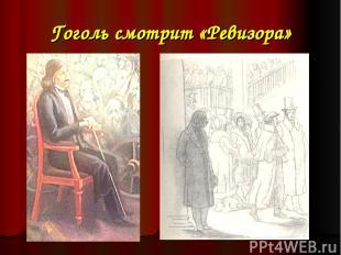 Гоголь смотрит «Ревизора»