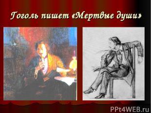 Гоголь пишет «Мертвые души»